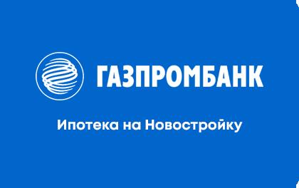 Ипотека Газпромбанк на новостройки