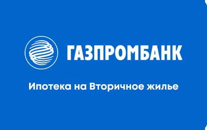 Ипотека Газпромбанк на вторичное жилье