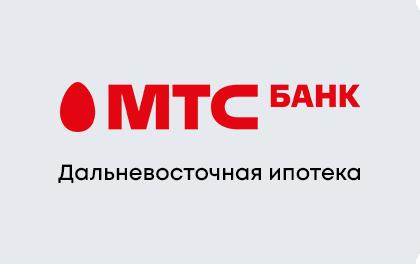 Дальневосточная ипотека МТС Банк