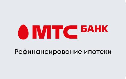 Рефинансирование ипотеки МТС Банк