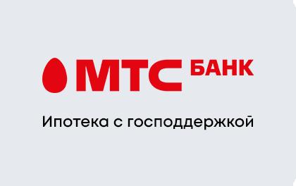Ипотека МТС Банк с господдержкой