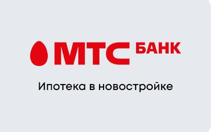 Ипотека МТС Банк на новостройки