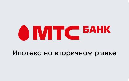 Ипотека МТС Банк на вторичное жилье