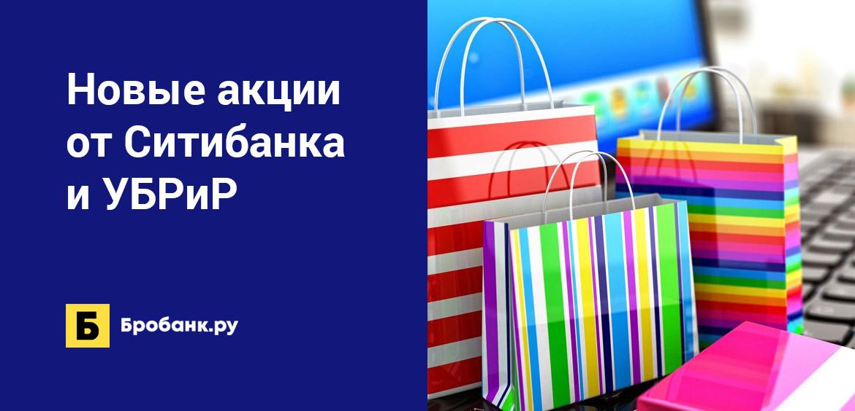 Новые акции от Ситибанка и УБРиР