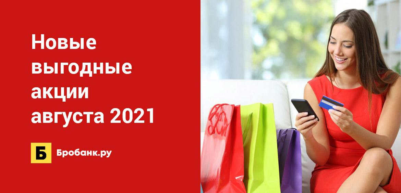 Новые выгодные акции августа 2021