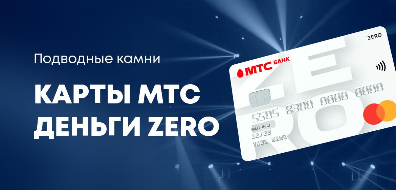 Подводные камни кредитной карты МТС Зеро
