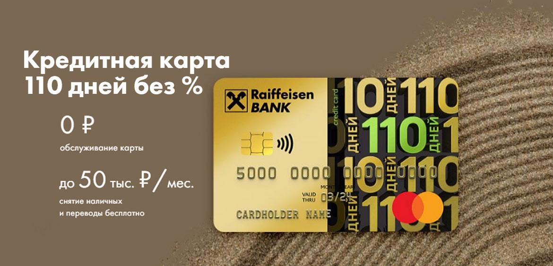 Райффайзенбанк: кредитная карта по цене ипотеки