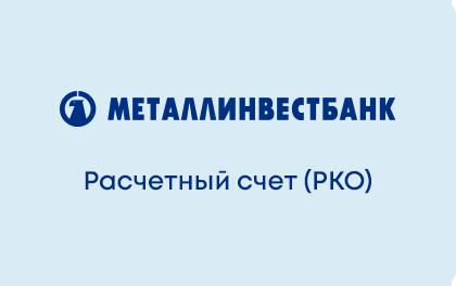 Расчетный счет Металлинвестбанк