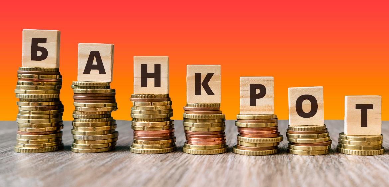 Сколько стоит банкротство физического лица