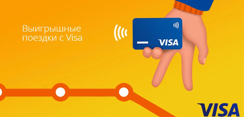 Visa разыграет 15 млн рублей среди пассажиров общественного транспорта