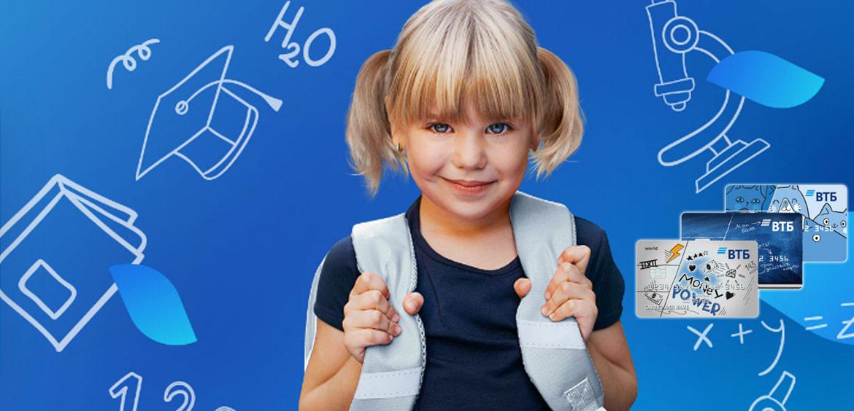 ВТБ представил детские дебетовые карты