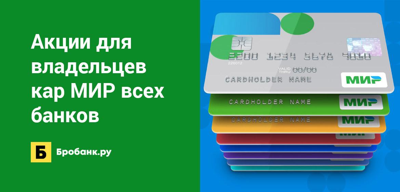 Акции для владельцев кар МИР всех банков
