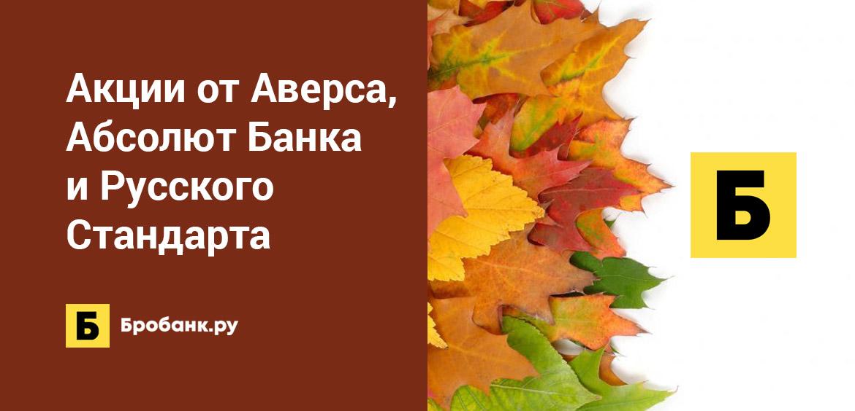 Акции от Аверса, Абсолют Банка и Русского Стандарта