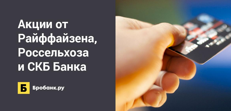 Акции от Райффайзена, Россельхоза и СКБ Банка