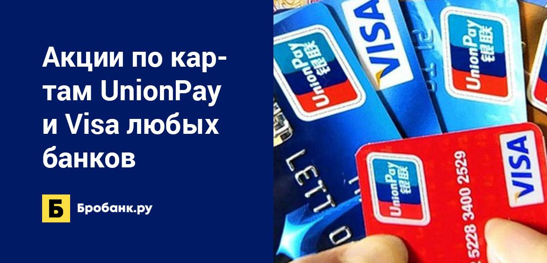 Акции по картам UnionPay и Visa любых банков