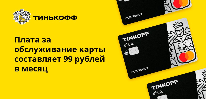 Плата за обслуживание карты составляет 99 рублей в месяц