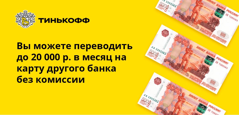 Вы можете переводить до 20 000 рублей в месяц на карту другого банка без комиссии