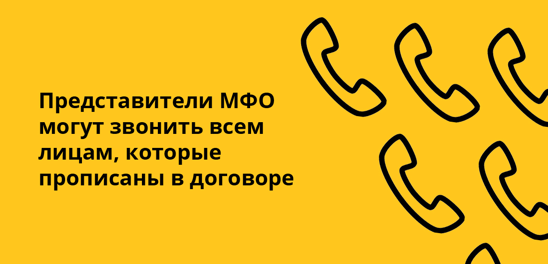 Представители МФО могут звонить всем лицам, которые прописаны в договоре