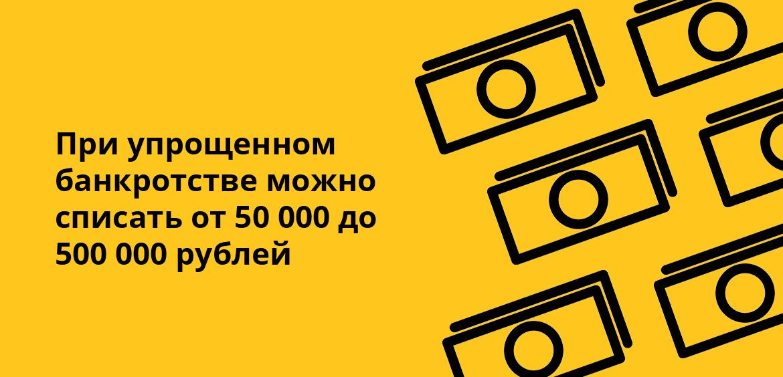 При упрощенном банкротстве можно списать от 50 000 до 500 000 рублей