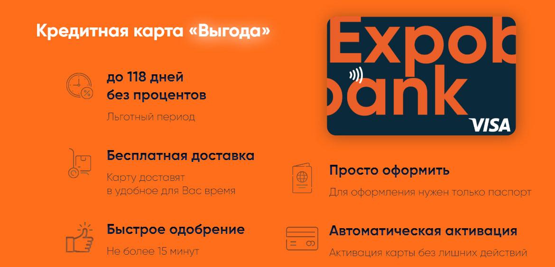 Экспобанк: кредитная карта с беспроцентным периодом до 118 дней