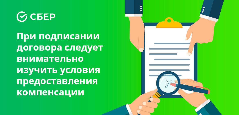 При подписании договора следует внимательно изучить условия предоставления компенсации