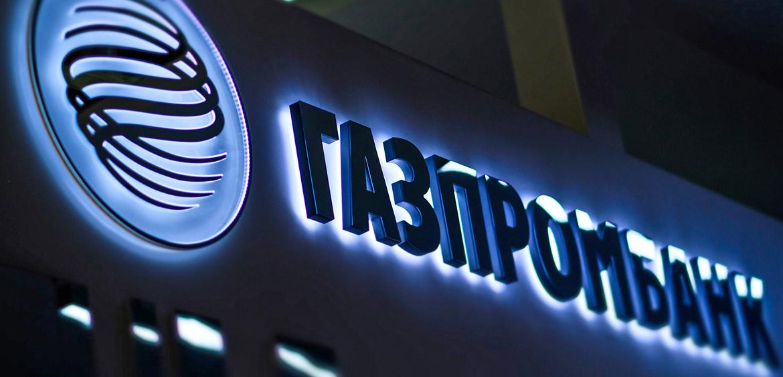Газпромбанк поможет зарегистрировать бизнес онлайн