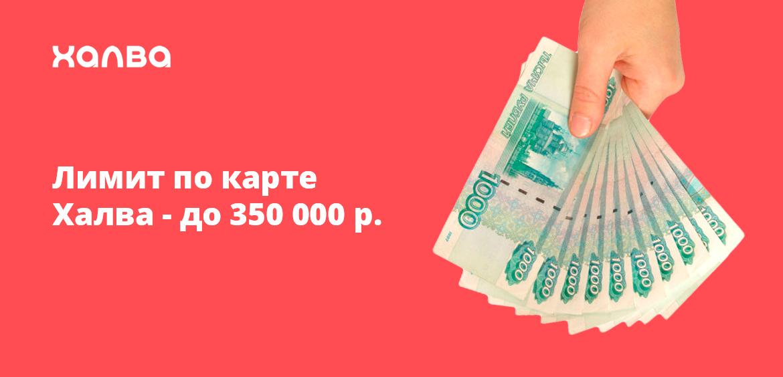 Лимит по карте Халва - до 350 000 рублей