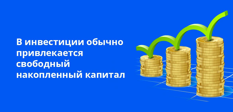 В инвестиции обычно привлекается свободный накопленный капитал