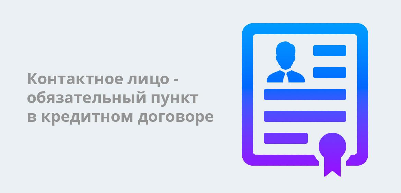 Контактное лицо - обязательный пункт в кредитном договоре