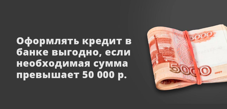 Оформлять кредит в банке выгодно, если необходимая сумма превышает 50 000 рублей