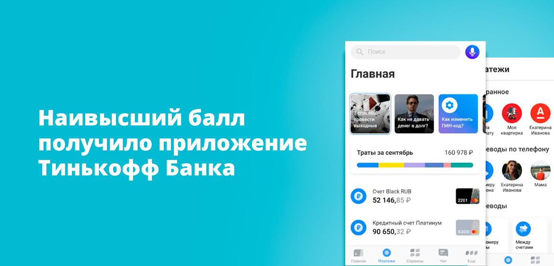 Наивысший балл получило приложение Тинькофф Банка