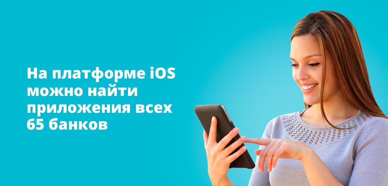 На платформе iOS можно найти приложения всех 65 банков