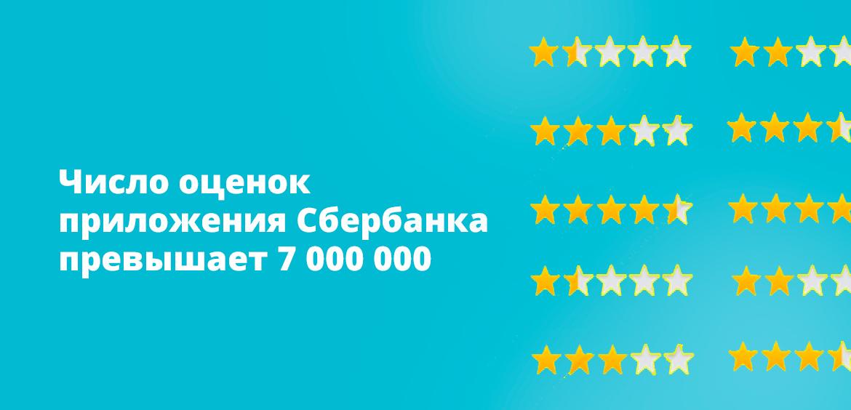 Число оценок приложения Сбербанка превышает 7 000 000