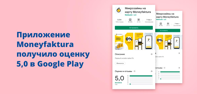 Приложение Moneyfaktura получило оценку 5,0 в Google Play