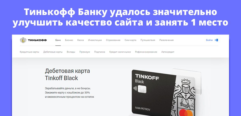 Тинькофф Банку удалось значительно улучшить качество сайта и занять первое место