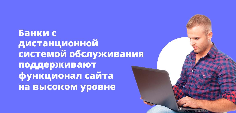 Банки с дистанционной системой обслуживания поддерживают функционал сайта на высоком уровне