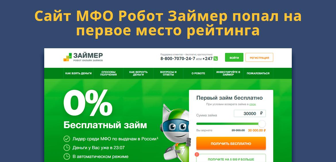Сайт МФО Робот Займер попал на первое место рейтинга