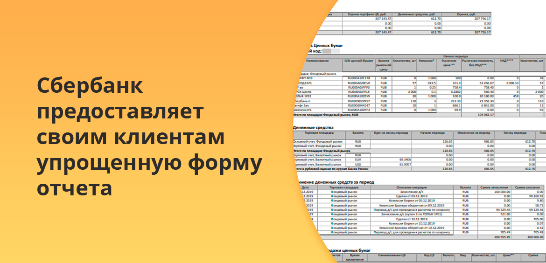 Сбербанк предоставляет своим клиентам упрощенную форму отчета