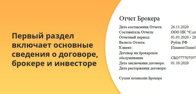 Первый раздел включает основные сведения о договоре, брокере и инвесторе