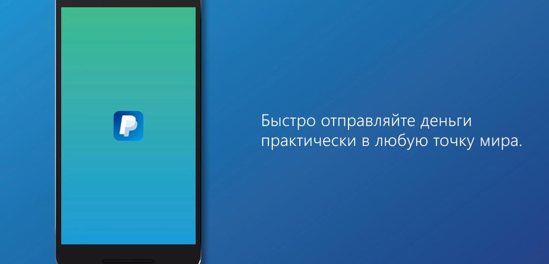 PayPal представляет персонализированное приложение
