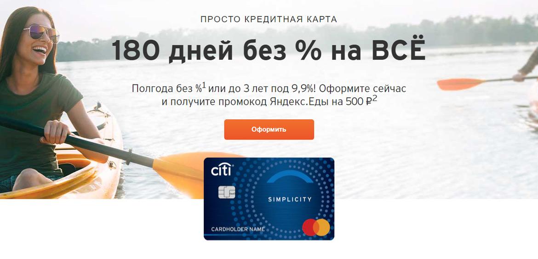 Просто кредитная карта Ситибанк при временной регистрации
