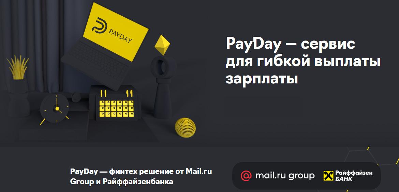 Райффайзенбанк: получайте зарплату в любой день