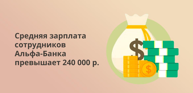 Средняя зарплата сотрудников Альфа-Банка превышает 240 000 рублей