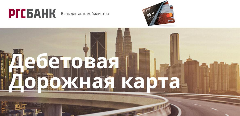 РГС Банк запустил единую Дорожную карту