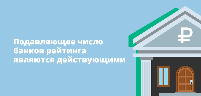 Подавляющее число банков рейтинга являются действующими