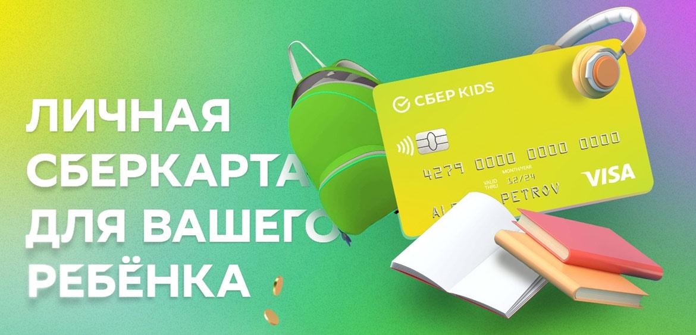 СберБанк представил детскую СберКарту