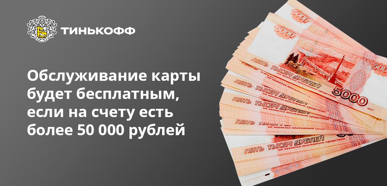 Обслуживание карты будет бесплатным, если на счету есть более 50 000 рублей