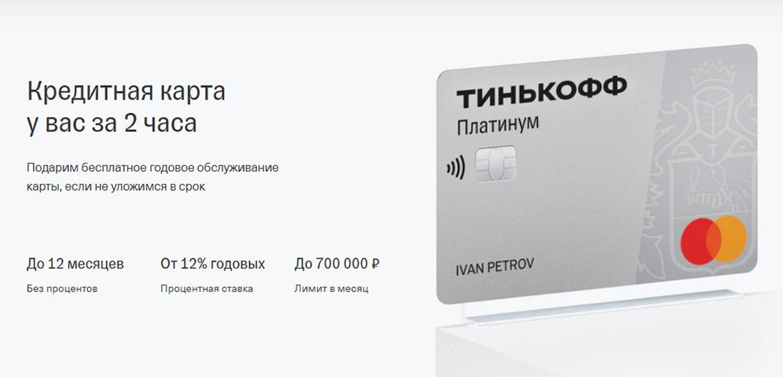 Тинькофф доставит кредитную карту за 2 часа