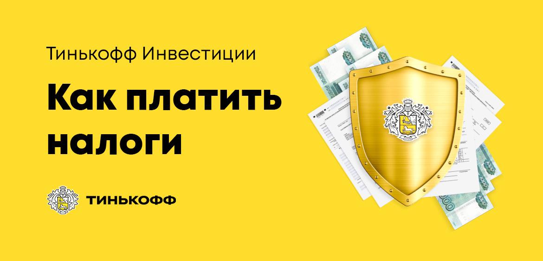 Налоги в Тинькофф Инвестиции