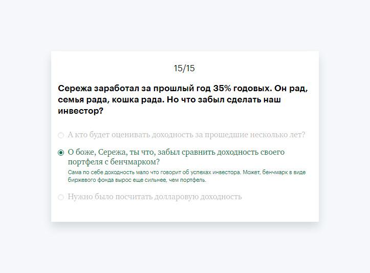 Ответ на 15 вопрос
